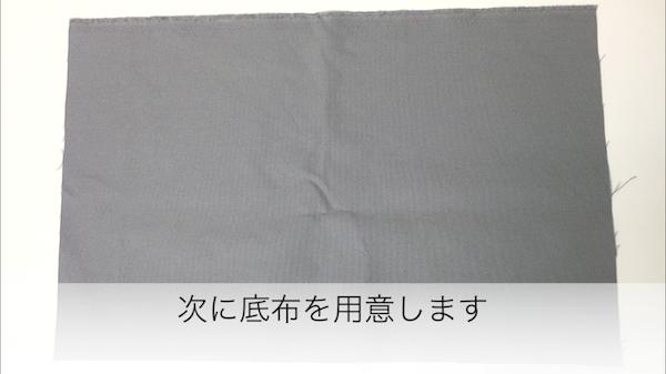 底布を縫い付ける