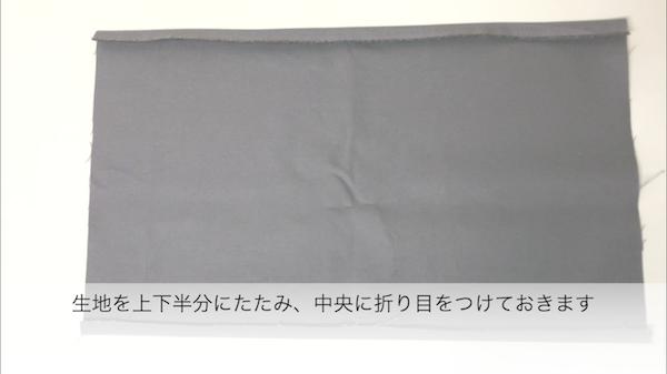 底布を縫い付ける3