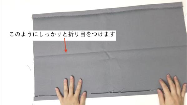 底布を縫い付ける4