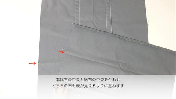 底布を縫い付ける7