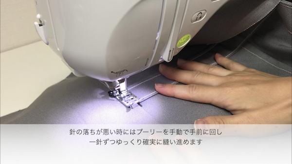 底布を縫い付ける9