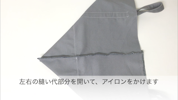 縫い代を割る2