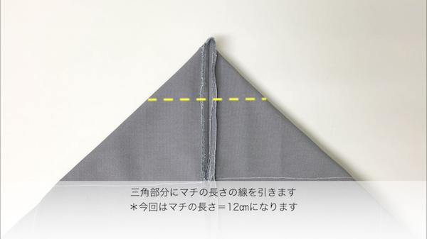 三角の線を引く