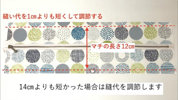 口布部分の作り方8