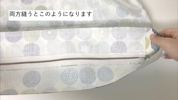 口布を本体布に縫い付け6