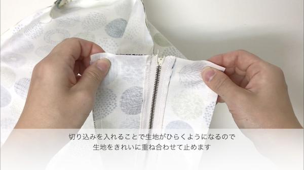 口布を本体布に縫い付け8