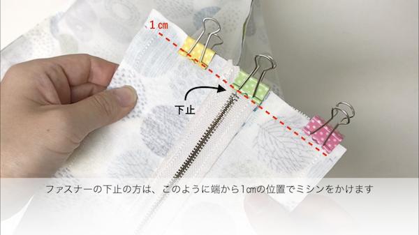 口布を本体布に縫い付け10