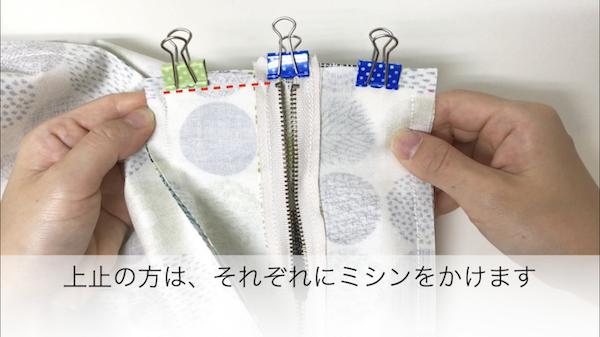 口布を本体布に縫い付け12