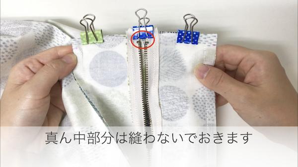 口布を本体布に縫い付け14