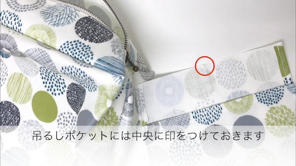 吊るしポケットを本体布に縫い付ける