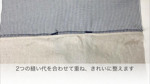 縫い代を合わせる