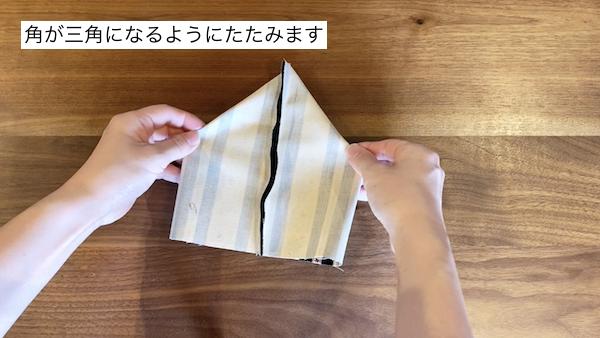 三角にたたむ