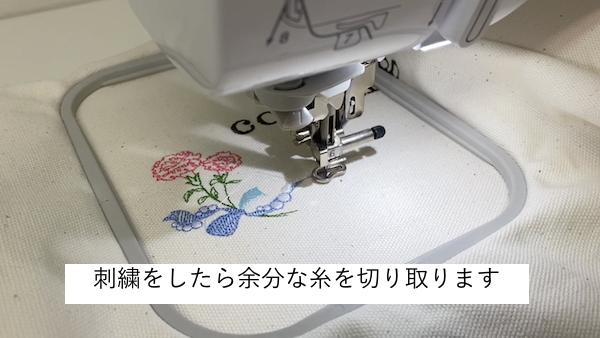 刺繍をする