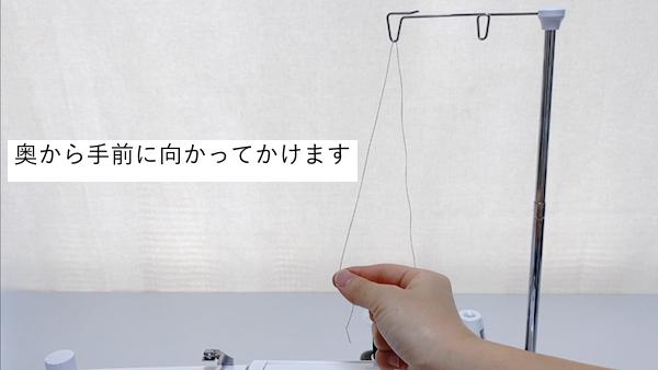 糸をかける