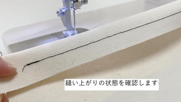 縫い上がりの確認