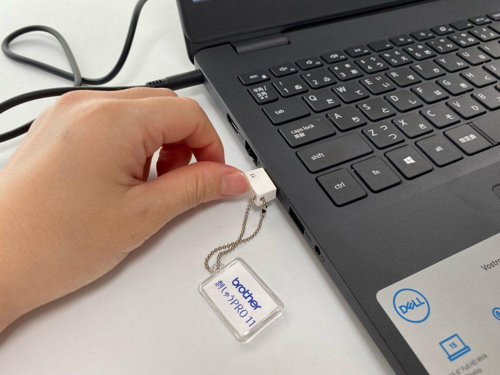 ソフトウェアキーを差し込む