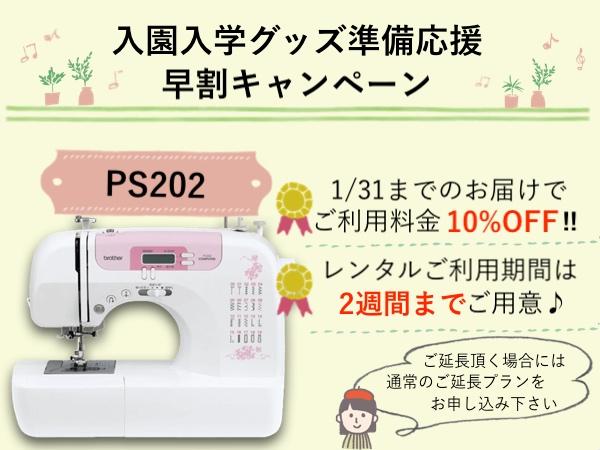 入園入学準備応援!早割キャンペーン