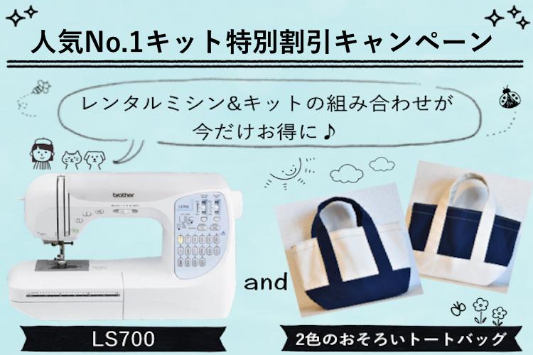 LS700 人気No.1キット特別割引キャンペーン