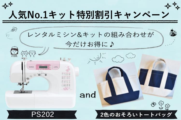 PS202 人気No.1キット特別割引キャンペーン