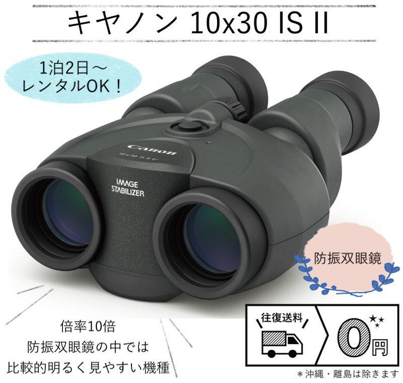キヤノン 防振双眼鏡 10x30 IS II