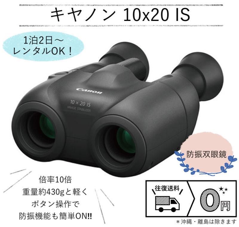キヤノン 10x20IS