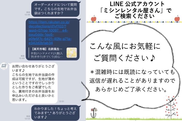 LINEでお問い合わせ2