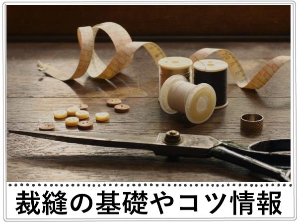 裁縫の基礎・コツ