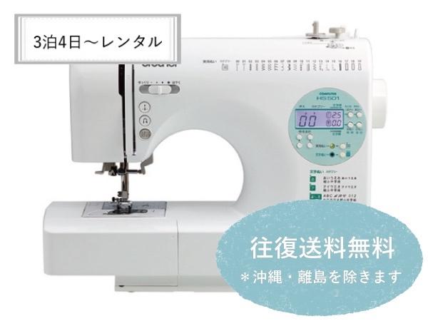 文字縫いミシン ブラザー ブラザー HS501