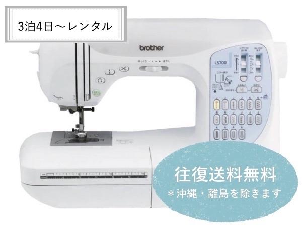 レギュラーミシン LS700