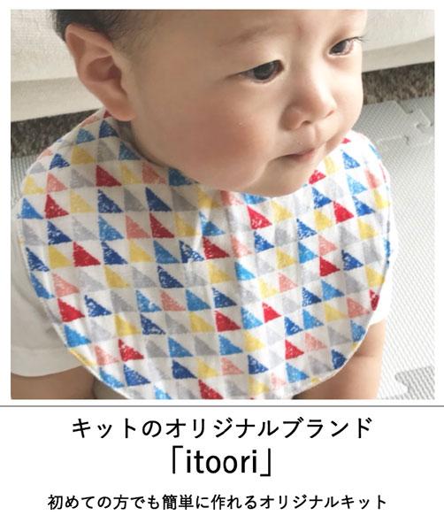 裁断済みで簡単なオリジナルキットブランド「itoori」