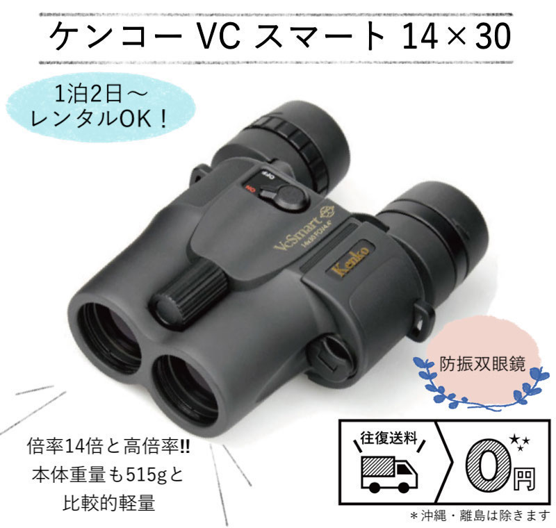 ケンコー・トキナー VC スマート 14×30