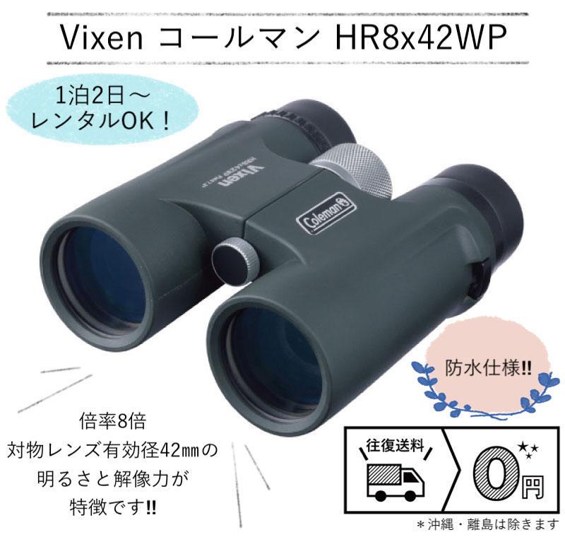 Vixen コールマン HR8x42WP